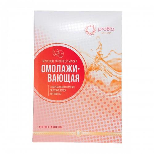 Маска тканевая Омолаживающая, 2 шт, 44 г
