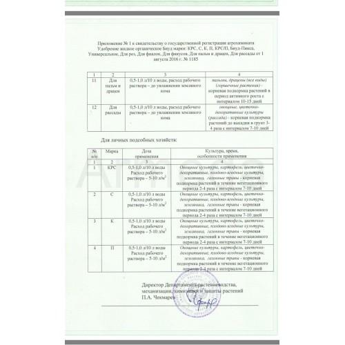 Удобрение для укрепления корневой системы, Слокс-эко, 500 мл