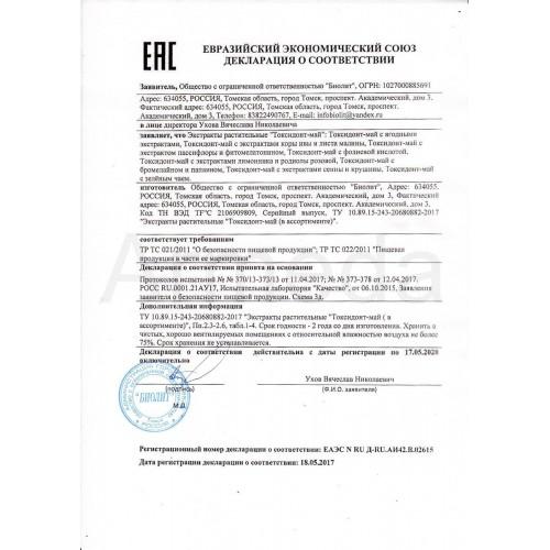 Токсидонт-май с экстрактами коры ивы и листа малины от компании Арго