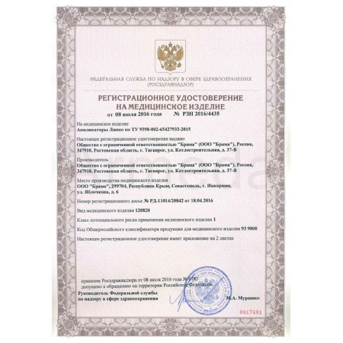 Аппликатор Ляпко Стелька Скороход размер 40-43