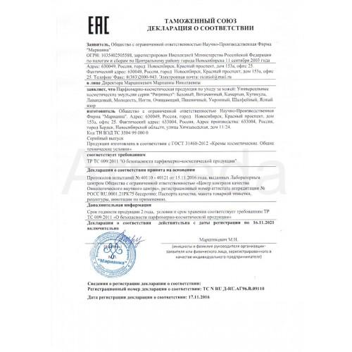 Эмульсия Рициниол Шалфейный, с помпой, 35 мл